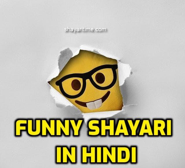 funny shayari