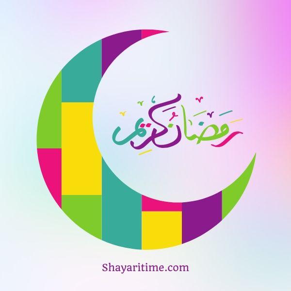 ramzan mubarak